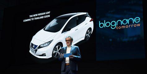 Nissan นำเสนอเทคโนโลยีรถยนต์พลังงานไฟฟ้าอัจฉริยะในงาน Blognone Tomorrow